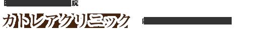 カトレアクリニックロゴ